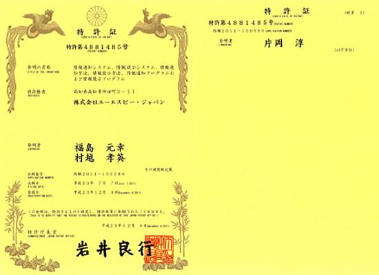 特許第4881485号
