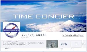 Facebook タイムコンシェル株式会社