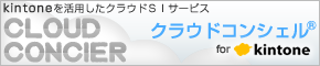 クラウドコンシェル-kintoneを活用したCRMクラウド総合サービス